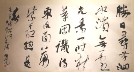 中国书协理事张旭光书法