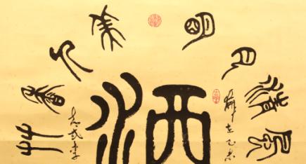 茂名市书画家协会副主席李志式书法