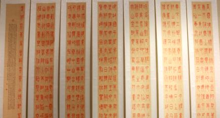 中国书协赖廷阶书法之一