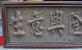 梧州十六年六堡茶(精品工艺茶):生意兴隆 值得珍藏