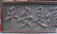 梧州十六年六堡茶(精品工艺茶):平安是福 值得珍藏