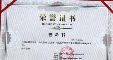 任命 关永华 同志为中华工艺美术网|冠名理事| 理事长