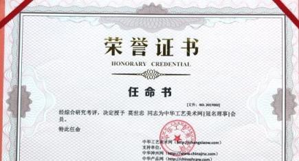 授予 莫世忠 同志为中华工艺美术网|冠名理事|会员