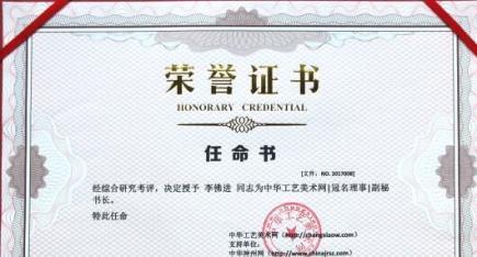 授予 李佛进 同志为中华工艺美术网|冠名理事|副秘书长