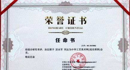 授予 厉永军 同志为中华工艺美术网|冠名理事|会员