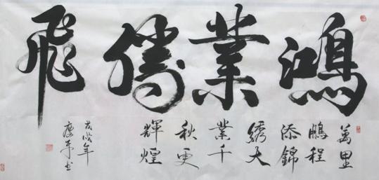 广西牡丹花王子林庆平书法:鸿业腾飞