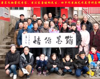 中国著名文物鉴定专家、书法家唐健钧:书法审美意存凝重
