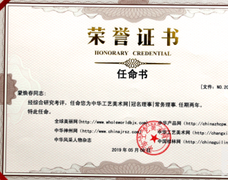 任命蒙焕春同志为中华工艺美术网|冠名理事|常务理事