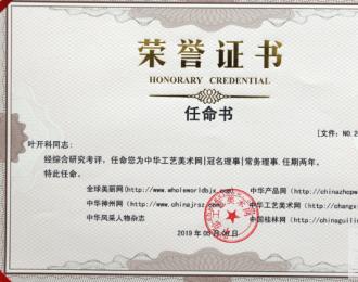 任命叶开科同志为中华工艺美术网|冠名理事|常务理事