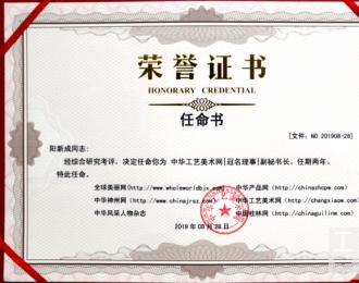 任命阳新成同志为中华工艺美术网|冠名理事|副秘书长