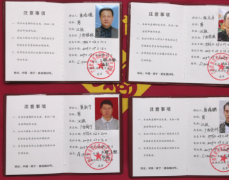 2019年广西民间文艺家协会会员公告(部分)