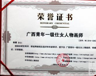 授予杨蕾广西青年一级仕女人物画师