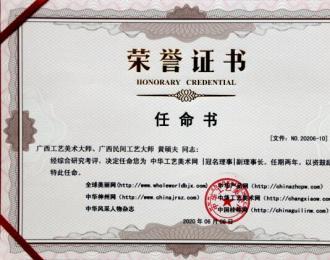 任命广西工艺美术大师黄硕夫为中华工艺美术网副理事长