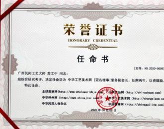 广西民间工艺大师苏文中晋升为中华工艺美术网常务副会长