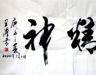 广西书法家王淮 七一向中华工艺美术网赠送书法