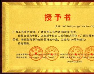 授予阳新文为人类命运共同体★广西石雕专家团★团长