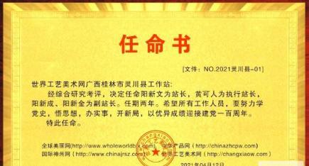 任命阳新文为世界工艺美术网灵川县工作站站长