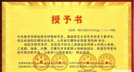 授予张怡林为人类命运共同体★人物画等专家团★创新组长