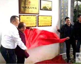 世界工艺美术网广西桂林市灵川县工作站正式挂牌