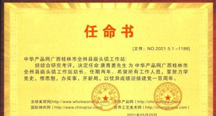 任命唐青勇先生为中华产品网桂林全州县庙头镇工作站站长