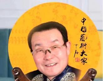 中国著名书法家张宗彪先生:中国艺术大家 福寿双全