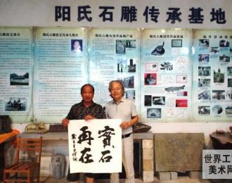 北京燕京书画院谭钢等到世界工艺美术网灵川县工作站调研